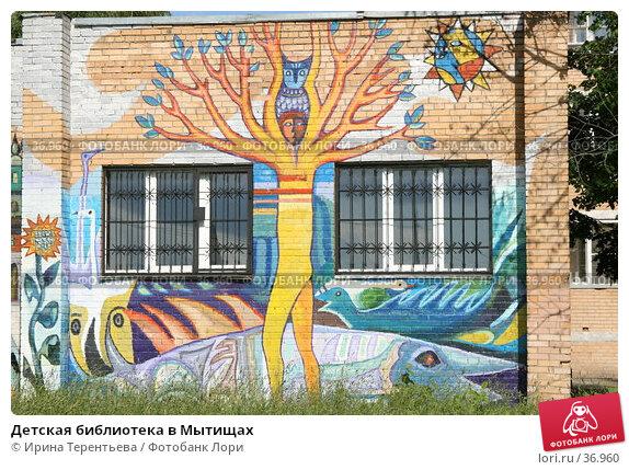 Детская библиотека в Мытищах, эксклюзивное фото № 36960, снято 2 июля 2006 г. (c) Ирина Терентьева / Фотобанк Лори