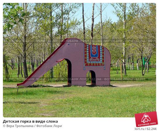 Детская горка в виде слона, фото № 62244, снято 11 мая 2007 г. (c) Вера Тропынина / Фотобанк Лори