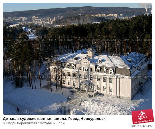 Детская художественная школа. Город Новоуральск, фото № 63492, снято 6 января 2006 г. (c) Игорь Ворончихин / Фотобанк Лори