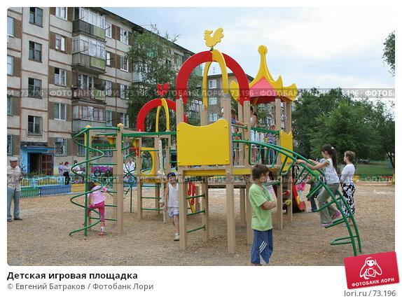 Детская игровая площадка, фото № 73196, снято 19 июля 2007 г. (c) Евгений Батраков / Фотобанк Лори