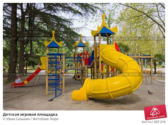 Детская игровая площадка, фото № 267216, снято 16 апреля 2008 г. (c) Иван Сазыкин / Фотобанк Лори