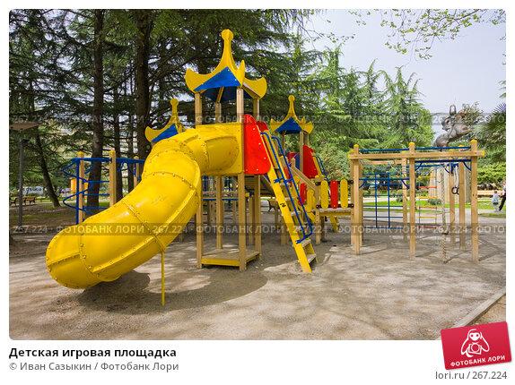 Детская игровая площадка, фото № 267224, снято 16 апреля 2008 г. (c) Иван Сазыкин / Фотобанк Лори
