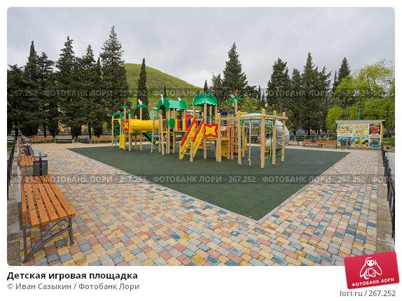 Детская игровая площадка, фото № 267252, снято 17 апреля 2008 г. (c) Иван Сазыкин / Фотобанк Лори