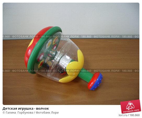 Детская игрушка - волчок, фото № 180860, снято 28 ноября 2006 г. (c) Галина  Горбунова / Фотобанк Лори