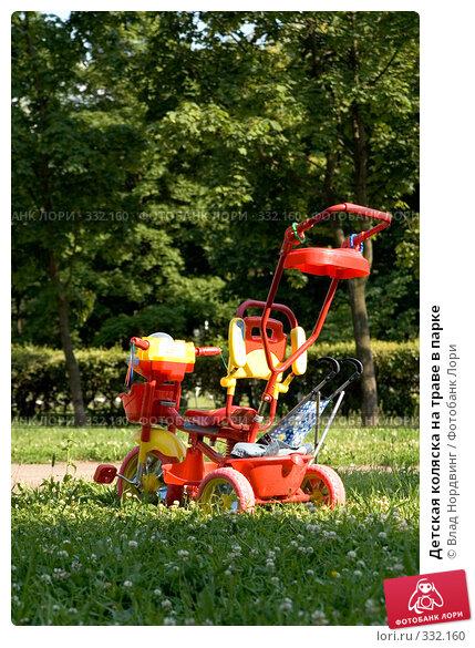 Детская коляска на траве в парке, фото № 332160, снято 21 июня 2008 г. (c) Влад Нордвинг / Фотобанк Лори