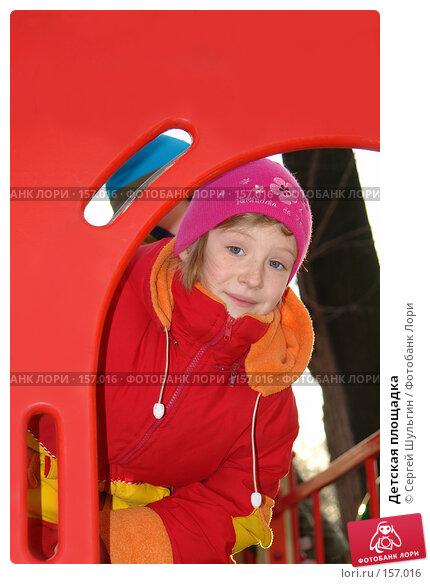 Детская площадка, фото № 157016, снято 28 марта 2007 г. (c) Сергей Шульгин / Фотобанк Лори