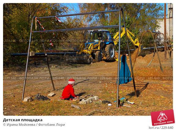 Детская площадка, эксклюзивное фото № 229640, снято 20 октября 2007 г. (c) Ирина Мойсеева / Фотобанк Лори