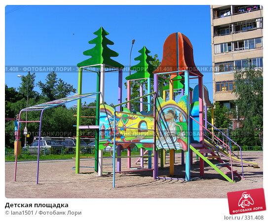 Купить «Детская площадка», эксклюзивное фото № 331408, снято 11 июня 2008 г. (c) lana1501 / Фотобанк Лори
