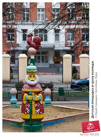 Детская площадка и сразу колледж, фото № 137272, снято 22 октября 2007 г. (c) Юрий Синицын / Фотобанк Лори