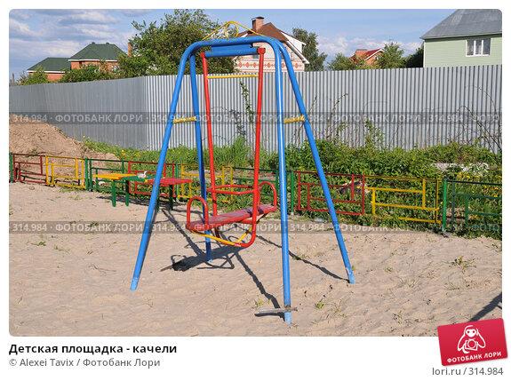 Детская площадка - качели, эксклюзивное фото № 314984, снято 29 мая 2008 г. (c) Alexei Tavix / Фотобанк Лори