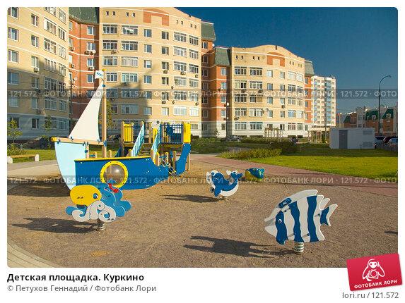 Купить «Детская площадка. Куркино», фото № 121572, снято 22 сентября 2007 г. (c) Петухов Геннадий / Фотобанк Лори