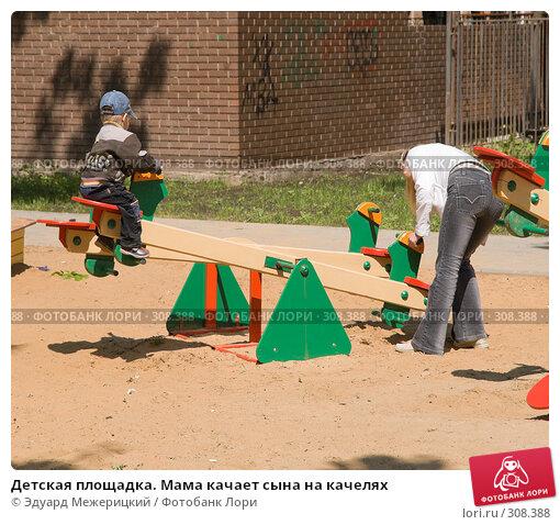Детская площадка. Мама качает сына на качелях, фото № 308388, снято 29 мая 2008 г. (c) Эдуард Межерицкий / Фотобанк Лори