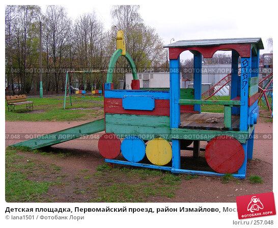 Детская площадка, Первомайский проезд, район Измайлово, Москва, эксклюзивное фото № 257048, снято 16 апреля 2008 г. (c) lana1501 / Фотобанк Лори