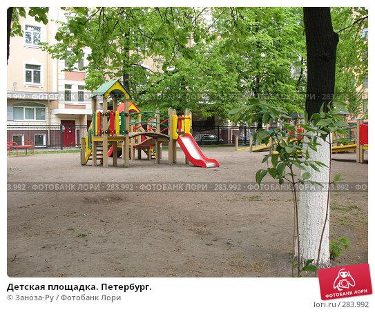Детская площадка. Петербург., фото № 283992, снято 11 мая 2008 г. (c) Заноза-Ру / Фотобанк Лори