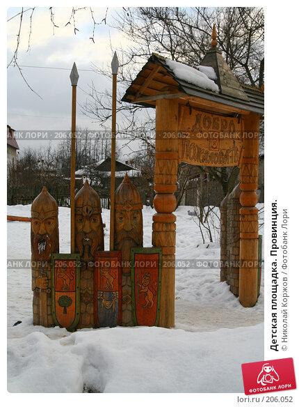 Детская площадка. Провинция., фото № 206052, снято 10 февраля 2008 г. (c) Николай Коржов / Фотобанк Лори
