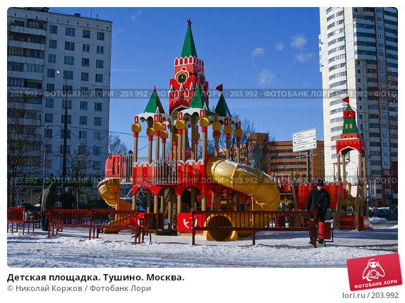 Детская площадка. Тушино. Москва., фото № 203992, снято 16 февраля 2008 г. (c) Николай Коржов / Фотобанк Лори
