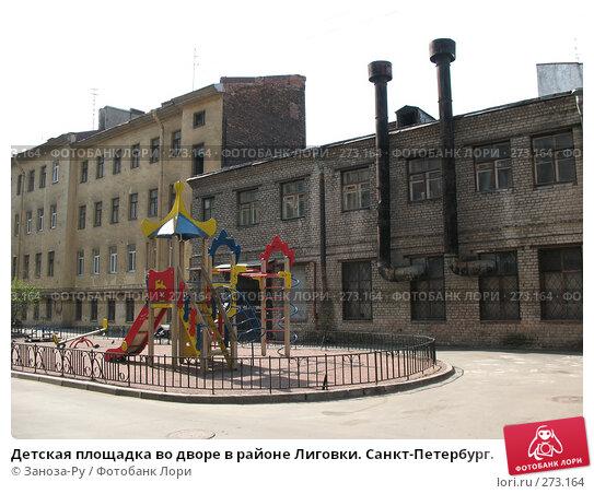 Детская площадка во дворе в районе Лиговки. Санкт-Петербург., фото № 273164, снято 1 мая 2008 г. (c) Заноза-Ру / Фотобанк Лори