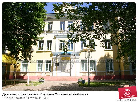 Детская поликлиника, Ступино Московской области, эксклюзивное фото № 234960, снято 12 июня 2007 г. (c) Елена Блохина / Фотобанк Лори