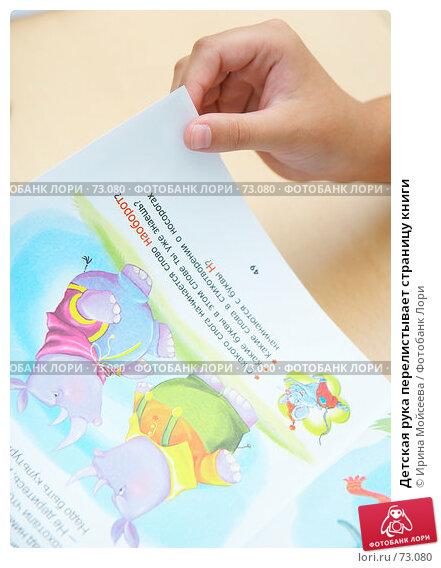 Детская рука перелистывает страницу книги, фото № 73080, снято 19 августа 2007 г. (c) Ирина Мойсеева / Фотобанк Лори