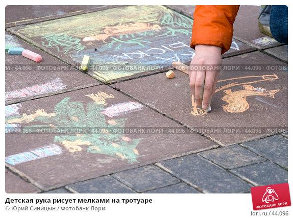 Детская рука рисует мелками на тротуаре, фото № 44096, снято 13 мая 2007 г. (c) Юрий Синицын / Фотобанк Лори