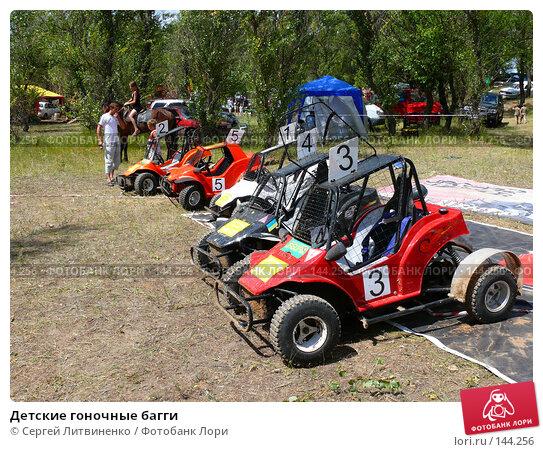 Детские гоночные багги, фото № 144256, снято 8 июля 2007 г. (c) Сергей Литвиненко / Фотобанк Лори