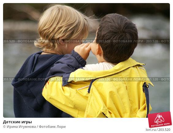 Детские игры, фото № 203520, снято 12 сентября 2006 г. (c) Ирина Игумнова / Фотобанк Лори