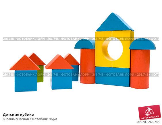 Детские кубики, фото № 266748, снято 18 марта 2008 г. (c) паша семенов / Фотобанк Лори