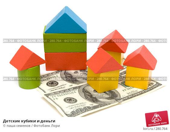 Купить «Детские кубики и деньги», фото № 280764, снято 17 апреля 2008 г. (c) паша семенов / Фотобанк Лори