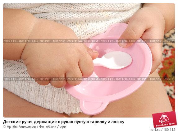 Детские руки, держащие в руках пустую тарелку и ложку, фото № 180112, снято 12 января 2008 г. (c) Артём Анисимов / Фотобанк Лори