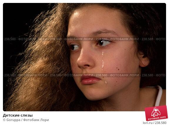 Детские слезы, фото № 238580, снято 11 апреля 2007 г. (c) Goruppa / Фотобанк Лори