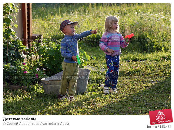 Детские забавы, фото № 143464, снято 19 июля 2004 г. (c) Сергей Лаврентьев / Фотобанк Лори