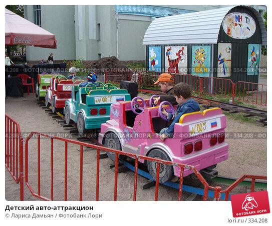 Детский авто-аттракцион, фото № 334208, снято 1 июня 2008 г. (c) Лариса Дамьян / Фотобанк Лори