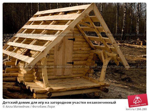 Детский домик для игр на загородном участке незаконченный, фото № 266280, снято 27 апреля 2008 г. (c) Алла Матвейчик / Фотобанк Лори