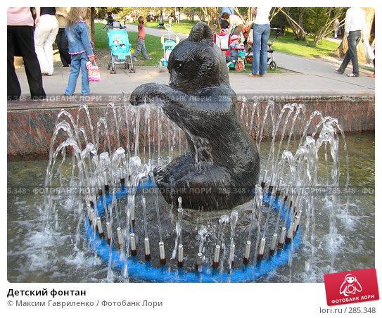 Купить «Детский фонтан», фото № 285348, снято 14 мая 2008 г. (c) Максим Гавриленко / Фотобанк Лори