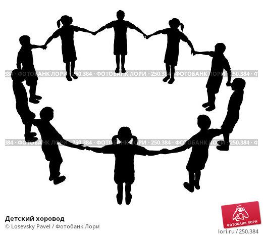 Детский хоровод, иллюстрация № 250384 (c) Losevsky Pavel / Фотобанк Лори