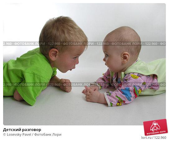 Купить «Детский разговор», фото № 122960, снято 2 августа 2005 г. (c) Losevsky Pavel / Фотобанк Лори