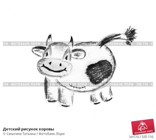 Детский рисунок коровы, иллюстрация № 335116 (c) Смыгина Татьяна / Фотобанк Лори