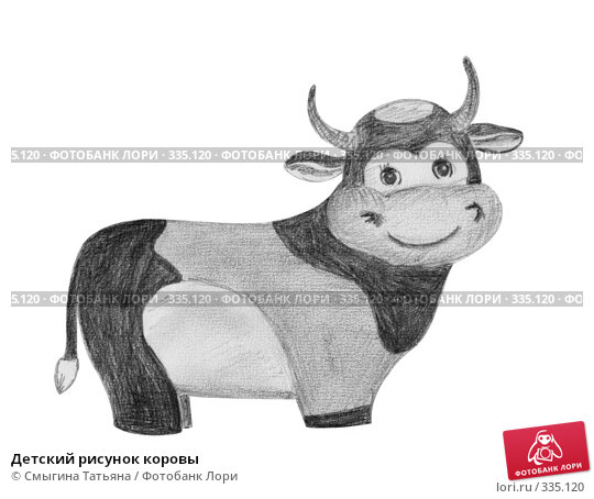 Купить «Детский рисунок коровы», иллюстрация № 335120 (c) Смыгина Татьяна / Фотобанк Лори