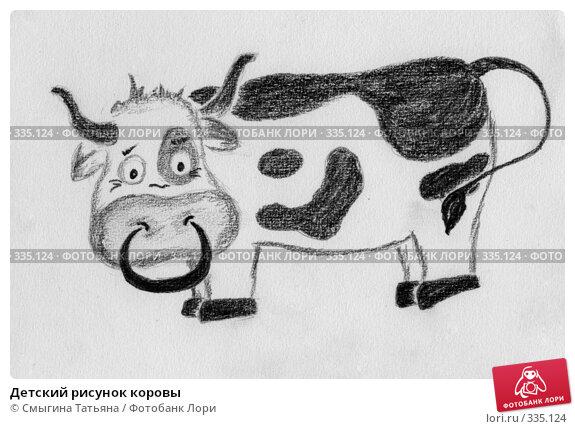 Детский рисунок коровы, иллюстрация № 335124 (c) Смыгина Татьяна / Фотобанк Лори