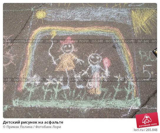 Детский рисунок на асфальте, иллюстрация № 265848 (c) Примак Полина / Фотобанк Лори