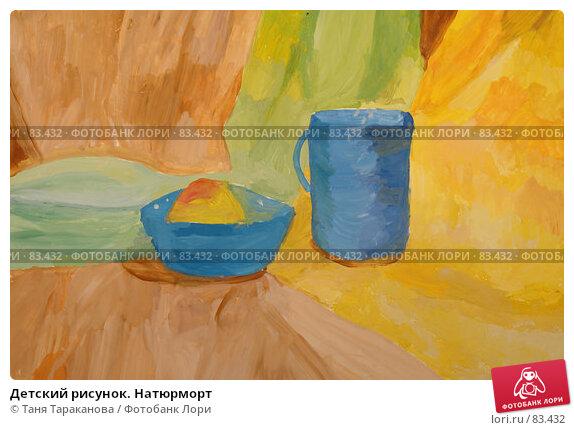 Купить «Детский рисунок. Натюрморт», иллюстрация № 83432 (c) Таня Тараканова / Фотобанк Лори
