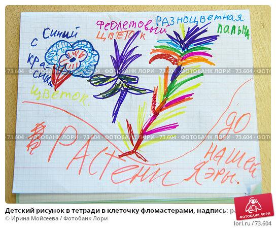 Детский рисунок в тетради в клеточку фломастерами, надпись: растения до нашей эры, фото № 73604, снято 19 августа 2007 г. (c) Ирина Мойсеева / Фотобанк Лори
