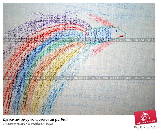 Детский рисунок: золотая рыбка, иллюстрация № 16744 (c) SummeRain / Фотобанк Лори