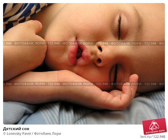 Детский сон, фото № 122948, снято 25 ноября 2005 г. (c) Losevsky Pavel / Фотобанк Лори