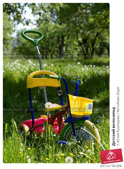 Купить «Детский велосипед», фото № 60204, снято 27 мая 2007 г. (c) Юлия Кузнецова / Фотобанк Лори