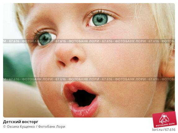 Детский восторг, фото № 67616, снято 18 августа 2006 г. (c) Оксана Кущенко / Фотобанк Лори