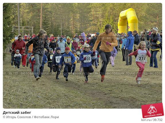 Купить «Детский забег», эксклюзивное фото № 39732, снято 24 апреля 2018 г. (c) Игорь Соколов / Фотобанк Лори