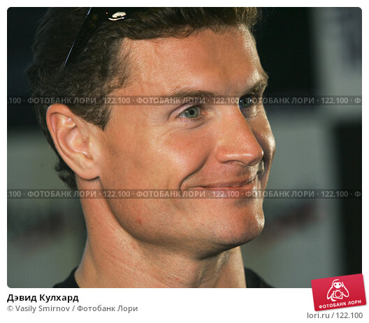 Дэвид Кулхард, фото № 122100, снято 5 июня 2004 г. (c) Vasily Smirnov / Фотобанк Лори
