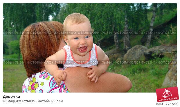 Девочка, фото № 78544, снято 1 июля 2007 г. (c) Гладских Татьяна / Фотобанк Лори