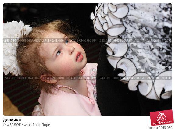 Девочка, фото № 243080, снято 28 марта 2008 г. (c) ФЕДЛОГ.РФ / Фотобанк Лори